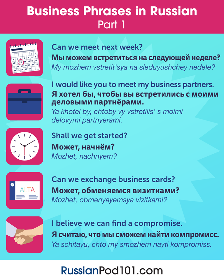 Russian business phrases. Business phrases in Russian and English