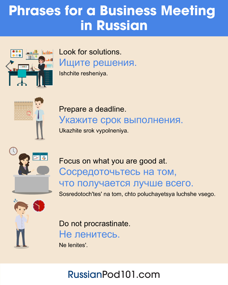 Phrases for a business meeting in Rusian